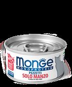 Monge - Мясные хлопья для кошек (мясо говядины) Cat Monoprotein