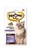 """Мнямс - Лакомство для кошек (хрустящие подушечки с говядиной) """"Выведение шерсти"""""""
