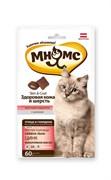 """Мнямс - Лакомство для кошек (хрустящие подушечки с птицей и говядиной) """"Здоровая кожа и шерсть"""""""