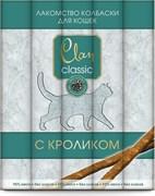 Clan Classic - Лакомство для кошек мясные колбаски (кролик) 5шт х 5г
