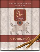 Clan Classic - Лакомство для кошек мясные колбаски (говядина) 5шт х 5г
