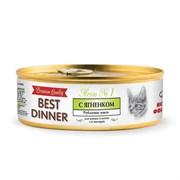 Best Dinner Premium - Консервы для кошек и котят (c ягненком)