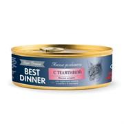 Best Dinner Super Premium - Консервы для кошек и котят (c телятиной)