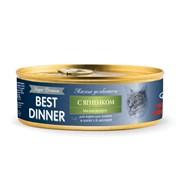 Best Dinner Super Premium - Консервы для кошек и котят (c ягненком)