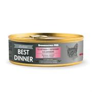 Best Dinner Exclusive - Консервы для кошек и котят профилактика МКБ (телятина с печенью и клюквой)