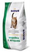 Sirius - Сухой корм для взрослых кошек (индейка с ягодами) HYPOALLERGENIC