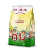 Наш Рацион - Сухой полнорационный корм для взрослых кошек (с говядиной)