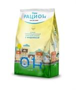 Наш Рацион - Сухой полнорационный корм для взрослых кошек (с индейкой)