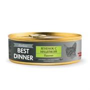 Best Dinner Exclusive - Паштет для кошек и котят с чувствительным пищеварением (ягненок с индейкой)