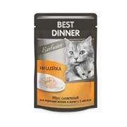 Best Dinner Exclusive - Паучи для кошек и котят с чувствительным пищеварением (сливочный мусс с индейкой)