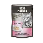 Best Dinner Exclusive - Паучи для кошек и котят с чувствительным пищеварением (сливочный мусс с телятиной)