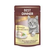 Best Dinner High Premium - Паучи для кошек и котят (курица в белом соусе)