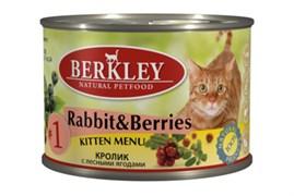Berkley - Консервы для котят (с кроликом и лесными ягодами)