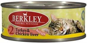 Berkley - Консервы для котят (с индейкой и куриной печенью) Kitten Turkey&Chicken Liver