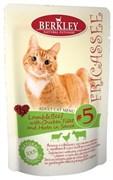 Berkley - Паучи для взрослых кошек (ягненок и говядина с кусочками курицы и травами в соусе)