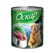 Оскар - Консервы для собак (с уткой)