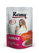 Karmy - Паучи для взрослых кошек (с телятиной в соусе) ADULT