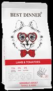Best Dinner - Сухой корм для взрослых собак мелких пород (с ягненком и томатами) Adult Sensible Mini Lamb & Tomatoes