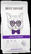 Best Dinner - Сухой корм для взрослых стерилизованных кошек (с ягненком и ягодами) Adult Sterilised Lamb & Wildberry