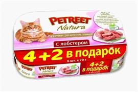 Petreet - Консервы для кошек (кусочки розового тунца с лобстером) Natura Multipack 4+2 в подарок