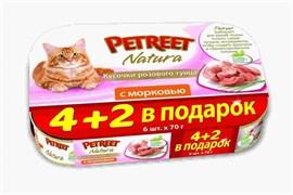 Petreet - Консервы для кошек (кусочки розового тунца с морковью) Natura Multipack 4+2 в подарок