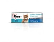 1St Choice - Консервы для котят (тунец)