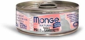 Monge - Консервы для кошек (тунец с курицей и креветками) Cat Natural