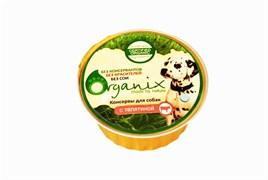 Organix - Консервы для собак (с телятиной)