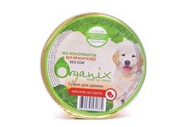 Organix - Суфле для щенков (мясное ассорти)