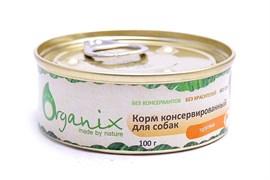 Organix - Консервы для собак (телятина)