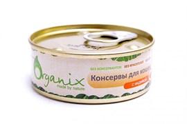 Organix - Консервы для кошек (с индейкой)