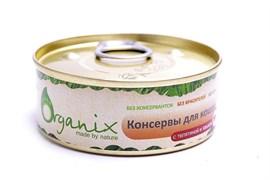 Organix - Консервы для кошек (с телятиной и языком)