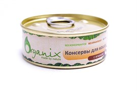 Organix - Консервы для кошек (с ягнёнком)