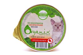 Organix - Суфле для котят (мясное ассорти)