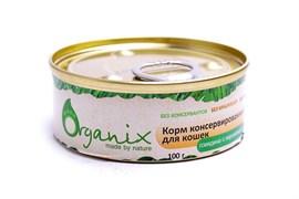 Organix - Консервы для кошек (говядина с перепёлкой)