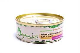 Organix - Консервы для кошек (говядина с языком)