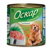 Оскар - Консервы для собак (с индейкой)