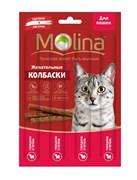 Molina - Жевательные колбаски для кошек (Говядина и печень)