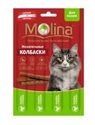 Molina - Жевательные колбаски для кошек (Индейка и ягненок)