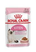 Royal Canin - Паучи для котят от 4 до 12 месяцев (в соусе) KITTEN INSTINCTIVE