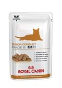 Royal Canin (вет. диета) - Паучи для пожилых кошек имеющих видимые признаки старения 7+ SENIOR CONSULT STAGE 2
