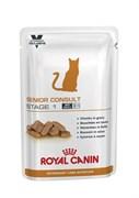 Royal Canin (вет. диета) - Паучи для пожилых кошек не имеющих видимые признаки старения 7+ SENIOR CONSULT STAGE 1