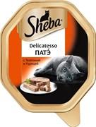 Sheba - Влажный корм для кошек (патэ с телятиной и курицей) Delicatesso