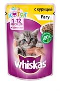 Whiskas - Паучи для котят (Рагу с курицей)